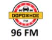 Дорожне радио 96 FM