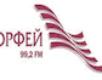 Радио Орфей 99.2 ФМ Москва