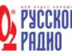 Русское Радио 105.7 ФМ