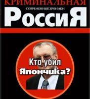 Криминальная Россия 🔪
